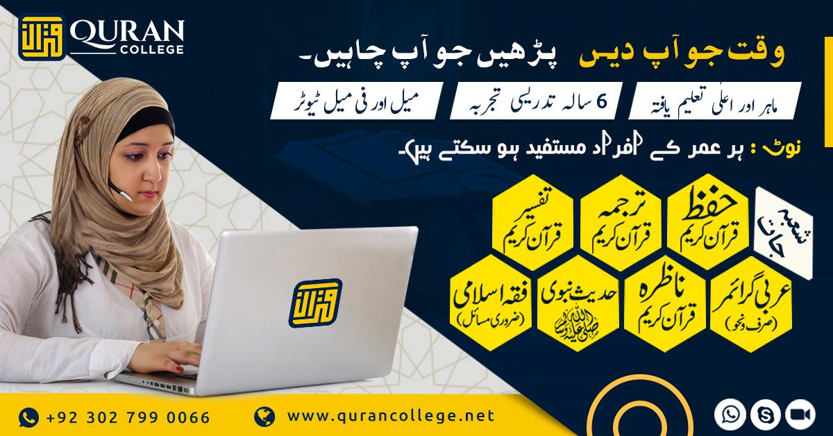 Quran College